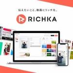 SaaS型動画広告自動生成ツール「RICHKA」を展開するカクテルメイク、2.1億円の資金調達を実施