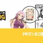 ロケットスタッフ、マンガKINGを含む合計11本の漫画アプリに広告漫画を配信できるサービスをリリース