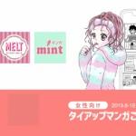 ロケットスタッフ、女性向け漫画アプリに同時配信できる広告漫画配信サービスを開始