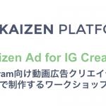 Kaizen Platform、Instagramに最適な動画広告クリエイティブを4時間で制作する「Kaizen Ad for IG Creative」を提供