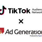 Supershipのパブリッシャー向け広告配信プラットフォーム「Ad Generation」、ByteDance株式会社が新たに展開する「TikTok Audience Network」と 国内初の接続を開始