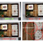 ソネット・メディア・ネットワークス子会社のゼータ・ブリッジ、検査・検品を画像認識で解決する 「フォトナビ・目視レス」の提供を開始