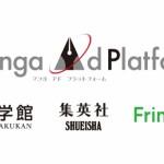 小学館と集英社とFringe81、マンガアプリ広告の共同プラットフォーム事業を開始