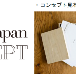 電通とディスカバー・ジャパン社、日本古来のコンセプトで企業や自治体のイノベーションを支援するコンサルティングサービス「Discover Japan Concept」を開始
