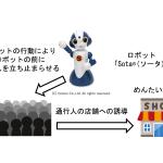 サイバーエージェントのAI Lab、大阪南港の複合商業施設ATCで ロボットによる接客・広告の実証実験を実施