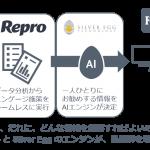 シルバーエッグ・テクノロジー、Reproと提携しリアルタイム・レコメンドサービスを提供