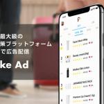 インバウンド向けツールのPayke、アプリ内で広告配信やクーポン配信ができる「Payke Ad」をリリース