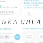 フルスピード、CVR向上を目的としたクリエイティブコンサルティングサービス「SINKA CREATIVE」をリリース