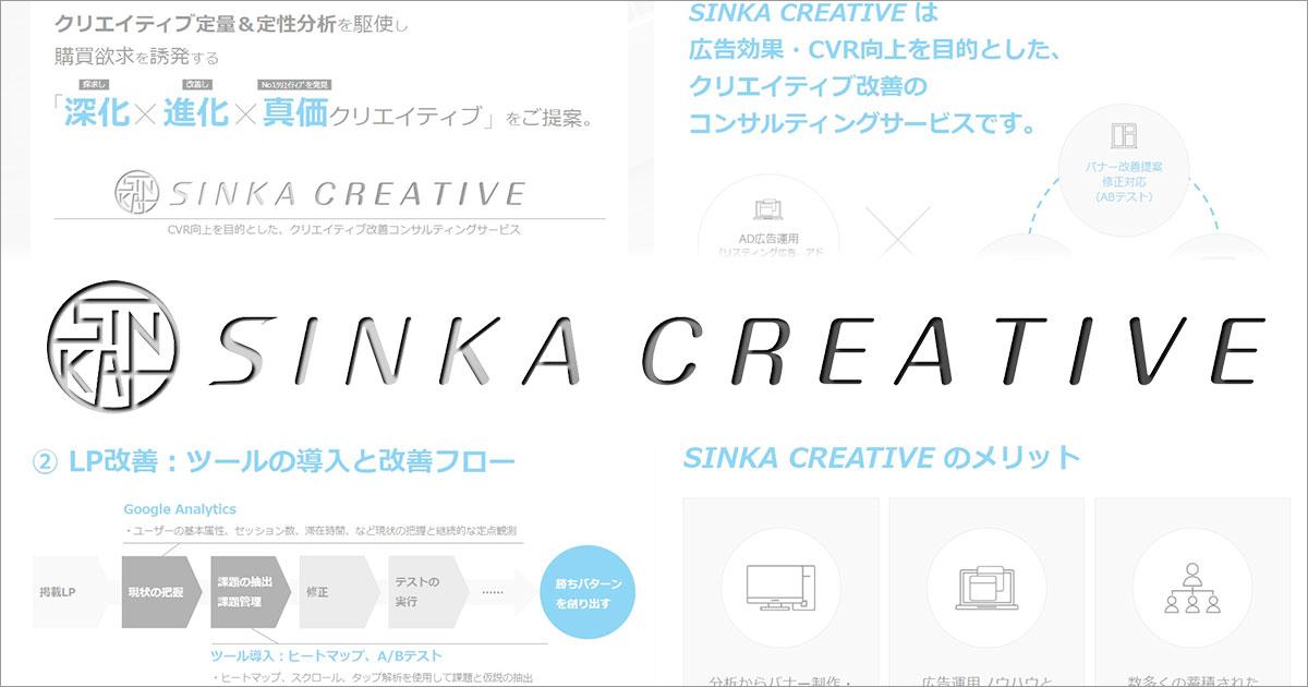 SINKA CREATIVE(シンカ クリエイティブ)