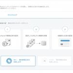 Shirofune、Google動的検索広告(DSA)の新規設定機能を追加