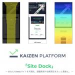Kaizen Platform、ヒートマップやクリック率などを視覚的に分析する新サービス「Site Dock」をリリース