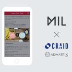 インタラクティブ動画のMIL、クライドの「ADMATRIX DSP」と連携