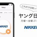 日本経済新聞社、音声メディアVoicy「ヤング日経」12日から開始