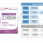 オプト、独自開発のAuto Tagging AIにより広告クリエイティブ運用改善の高速化を実現