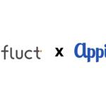 Appier、広告配信先の拡充と動画リワード広告の配信量増加を目的にSSP「fluct」と連携開始