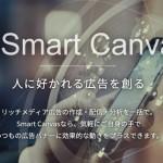 ヒトクセ、リッチメディア広告の配信プラットフォームのSmart Canvasのリブランディングを実施