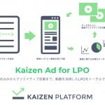 Kaizen Platform、LP上での最適な動画運用から効果向上をサポートする「Kaizen Ad for LPO」の提供を開始