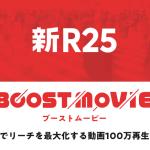 サイバーエージェントの「新R25」、記事と動画でリーチを最大化する動画100万再生保証プラン「BOOST MOVIE」の提供を開始