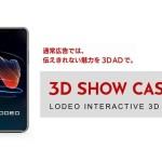 サイバーエージェントのLODEO、動画×3DCGでリッチなユーザー体験を実現する「LODEO 3D Show Case」の提供を開始
