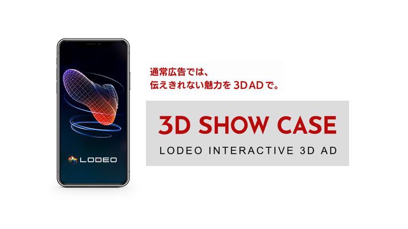 LODEO 3D Show Case