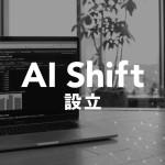 サイバーエージェント、AIカスタマーサポート事業を行う子会社の株式会社AI Shiftを設立