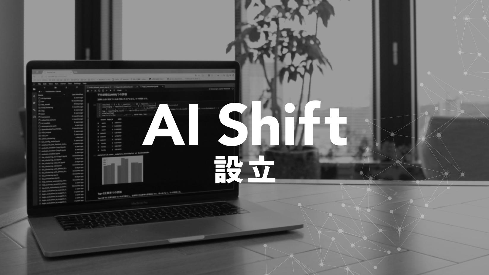 AI Shift