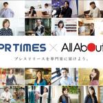 オールアバウト、PR TIMESと業務提携契約を締結