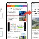 CCI、SmartNewsに特化したコンテンツマーケティング広告 「SmartNews Branded Content Ads」を提供開始