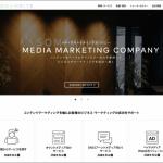 サムライト、『MEDIA MARKETING COMPANY』 をコンセプトとする新コーポレートサイトを公開