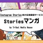 トライバルメディアハウス、Instagram Storiesに特化した広告配信サービス「Storiesマンガ」をフーモアと提供開始