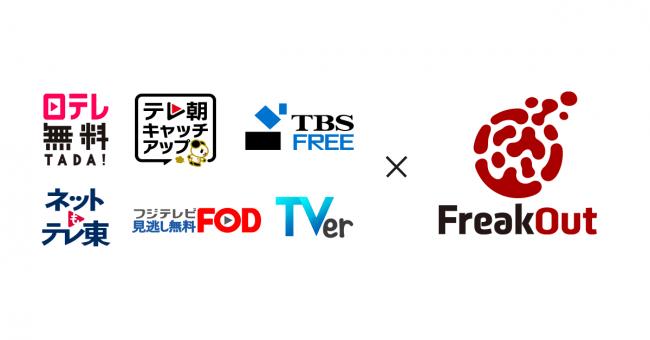 フリークアウトと在京民放5社、「TVer」等の動画配信サービスの広告マーケットプレイス「TVer PMP」を共同開発