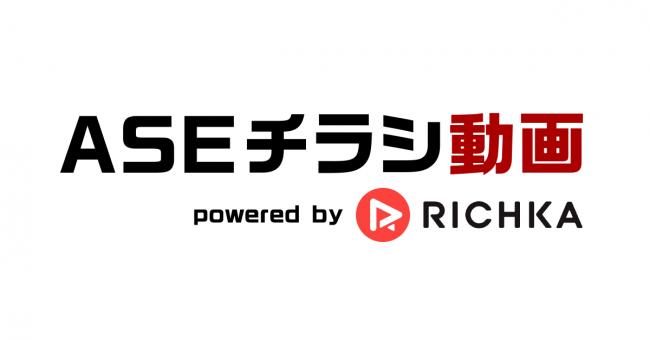 ASE チラシ動画