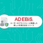 アドエビス、「CNAMEトラッキング」を2019年10月より提供開始ユーザーのプライバシーに配慮した