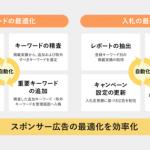オプト、Amazon APIを活用したAmazon広告の運用自動化ツールを開発