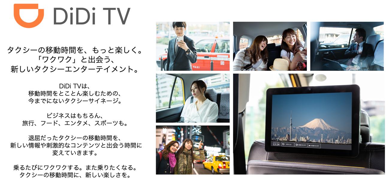 DAC、タクシー車内のデジタルメディア「DiDi TV」の広告商品の取り扱いを開始