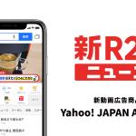 Cyber Nowの「新R25」、ヤフーと共同動画広告商品「Yahoo! JAPAN AD PLUS 」を提供