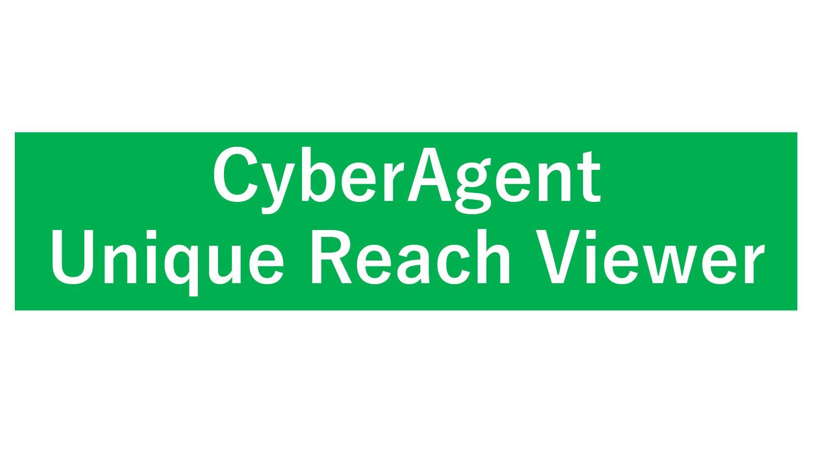 CyberAgent Unique Reach Viewer