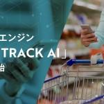 サイバーエージェントの「AIR TRACK」、AI予測エンジン「AIR TRACK AI」を提供開始