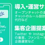 オプト、LINEが提供する「OpenChat」の導入・運営コンサルティングプランを提供開始