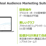 Cinarra、位置情報マーケティングプラットフォームReal Audience Marketing Suite®12月1日より一般開放