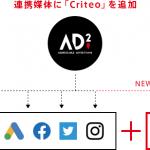 AD2、Criteoと連携 〜メールアドレスを活用した広告配信が可能に〜