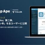 フラー、「App Ape Alpha」の第二弾として「リテンション率」を全ユーザーに公開