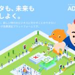 アドエビス、「マーケティング効果測定プラットフォーム」へブランドを刷新