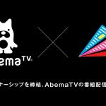 Gunosy、「AbemaTV」とパートナーシップを締結