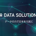 ヤフー、企業や自治体を対象に課題解決を支援する2つのデータソリューションサービスの提供を開始