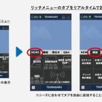 オプト提供のLINEのMessaging API配信ツール「TSUNAGARU」、リッチメニューの切り替え機能をバージョンアップ