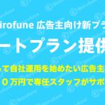 Shirofune、広告主向け「サポートプラン」提供を開始