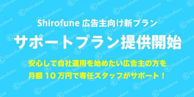 Shirofune