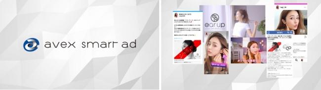 エイベックス、広告のキャスティングから企画・制作・運用まで行う「avex smart ad」の提供開始