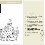 カタリベ、旬のマーケティングトピックスを集めた雑誌「Contents Innovation」を創刊